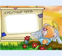 Фоторамочка Крестный папа