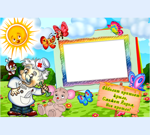 доктор айболит картинки для детей нарисованные