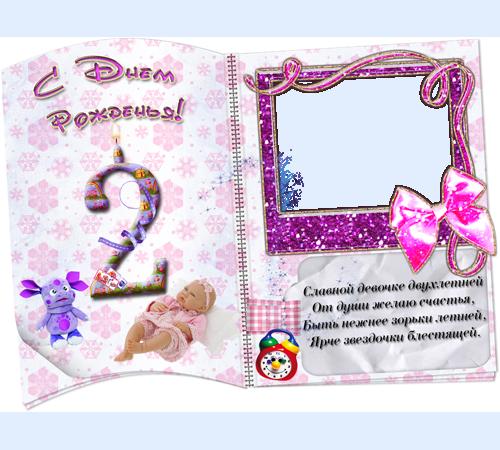 Поздравления с днем рождения на 2 года девочке  Поздравления