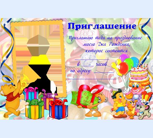 Приглашение на день рождения своими руками онлайн бесплатно