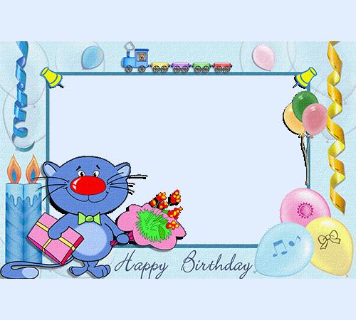 Детская фоторамка С Днем Рождения. Поздравление от котика